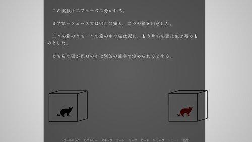 ムートン・ノワール Game Screen Shot5