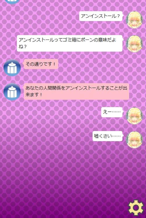 からっぽちゃんとアンインストール Game Screen Shot1
