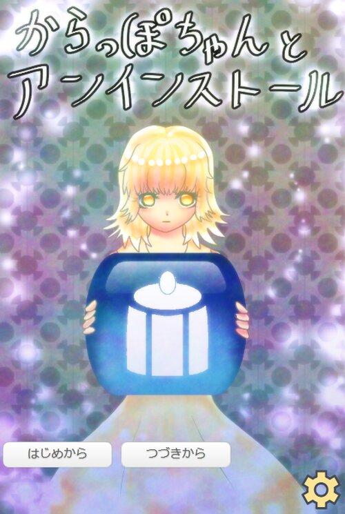 からっぽちゃんとアンインストール Game Screen Shot2