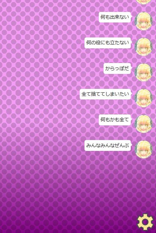 からっぽちゃんとアンインストール Game Screen Shot3