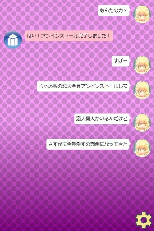 からっぽちゃんとアンインストール Game Screen Shots