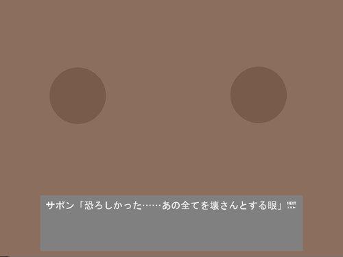 IMON Game Screen Shot3
