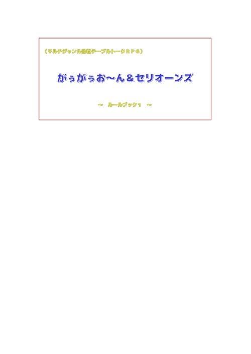 マルチジャンル動物テーブルトークRPG がぅがぅお~ん&セリオーンズ Game Screen Shot5