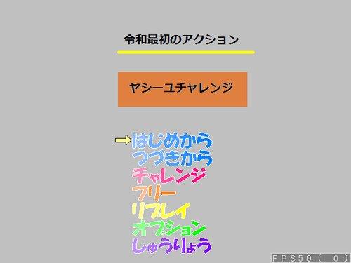 令和最初のアクション ヤシーユチャレンジ Game Screen Shots