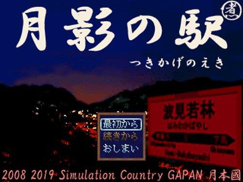 月影の駅Ver2(2019年リメイク版) Game Screen Shots