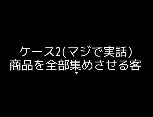 超助けろ!店員ちゃん! Game Screen Shot3