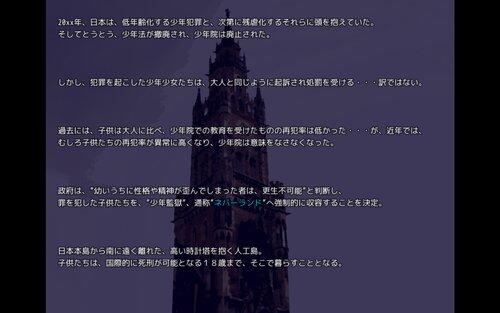 ネバーランドの囚人たち Game Screen Shot4