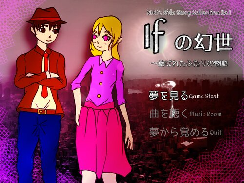 Ifの幻世~結ばれたふたりの物語 Game Screen Shot1