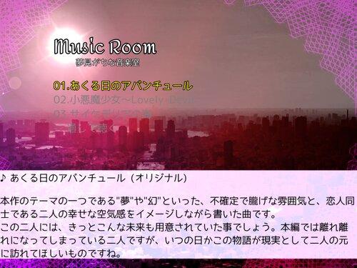Ifの幻世~結ばれたふたりの物語 Game Screen Shot2