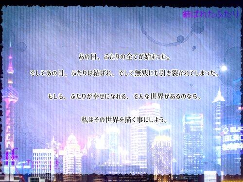 Ifの幻世~結ばれたふたりの物語 Game Screen Shot3