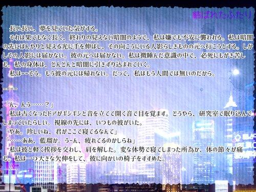 Ifの幻世~結ばれたふたりの物語 Game Screen Shot4