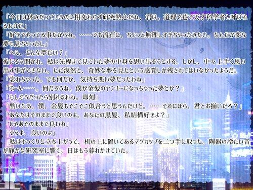 Ifの幻世~結ばれたふたりの物語 Game Screen Shot5