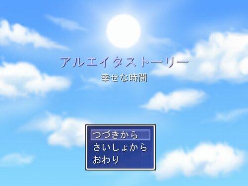 アルエイタストーリー Game Screen Shot2