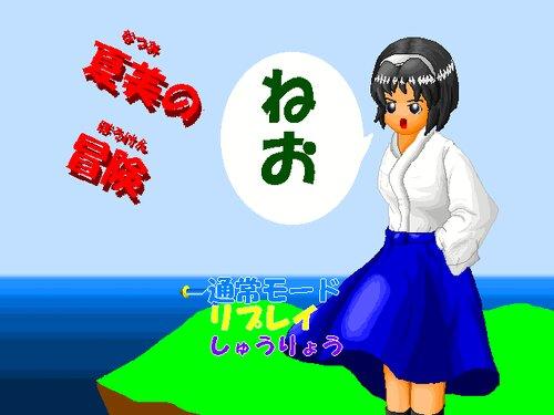 夏美の冒険ねお Game Screen Shot2