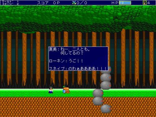 夏美の冒険ねお Game Screen Shots