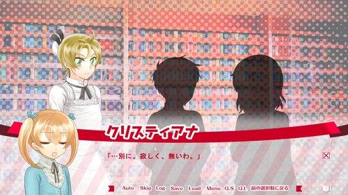 プレゼント・フォー・ユー Game Screen Shot1