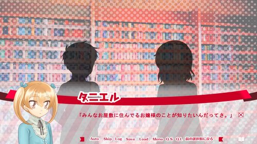 プレゼント・フォー・ユー Game Screen Shot2