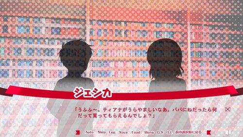 プレゼント・フォー・ユー Game Screen Shot3