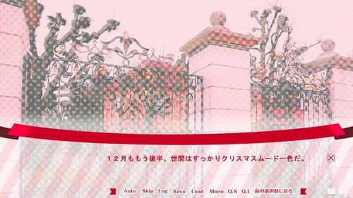 プレゼント・フォー・ユー Game Screen Shot4