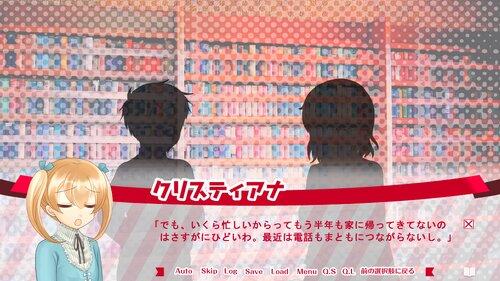 プレゼント・フォー・ユー Game Screen Shot5