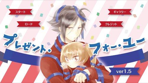 プレゼント・フォー・ユー Game Screen Shots