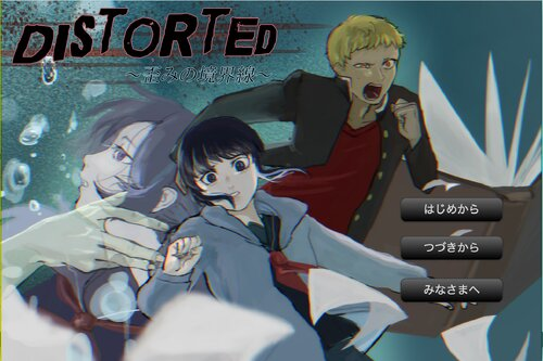 Distorted 〜歪みの境界線〜(体験版) Game Screen Shot