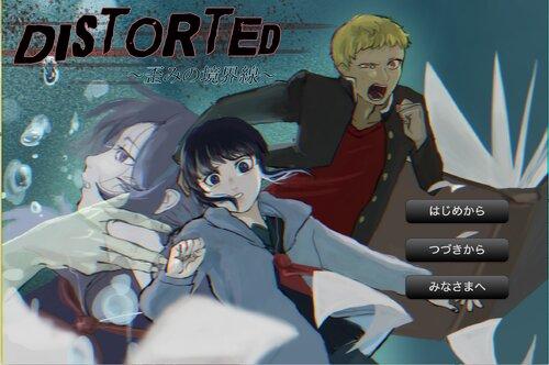 Distorted 〜歪みの境界線〜(体験版) Game Screen Shots
