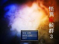 怪異症候群3のゲーム画面