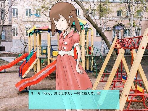 おねロリと誘拐.intro Game Screen Shot3