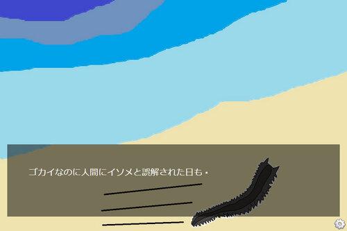 ゴカイ(ブラウザ版) Game Screen Shot1