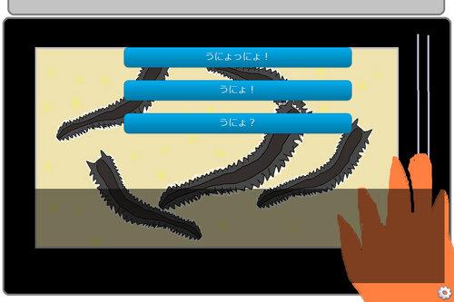 ゴカイ(ブラウザ版) Game Screen Shot3
