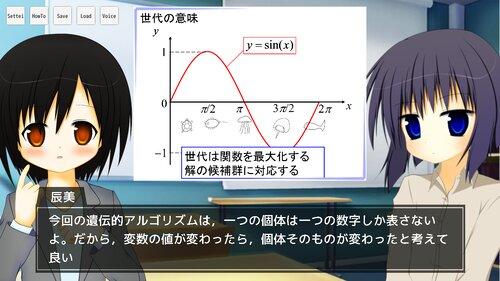 たいぷろ! 遺伝的アルゴリズムの基礎と実践プログラミング Game Screen Shots