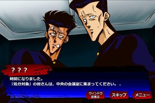 強制救済ゲーム シャングリラ Game Screen Shot1