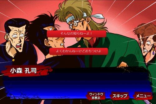 強制救済ゲーム シャングリラ Game Screen Shot4