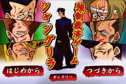 強制救済ゲーム シャングリラ Game Screen Shot5