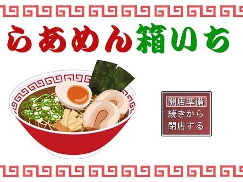 らあめん箱いち Game Screen Shot5