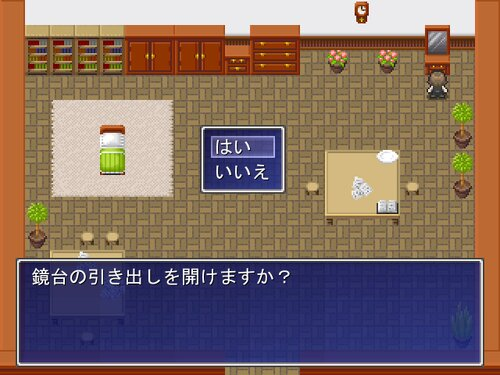 インザルーム Game Screen Shot3