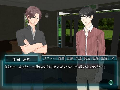 犯人はまだ寮の中にいる!!弐 Game Screen Shot1
