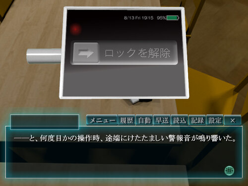 犯人はまだ寮の中にいる!!弐 Game Screen Shot2