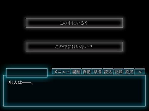 犯人はまだ寮の中にいる!!弐 Game Screen Shot3