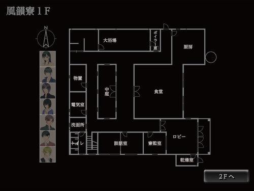 犯人はまだ寮の中にいる!!弐 Game Screen Shot4