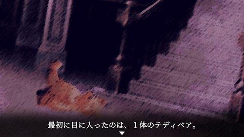 3体のテディベア Game Screen Shots