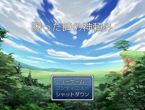 困った時の神頼み Game Screen Shot2
