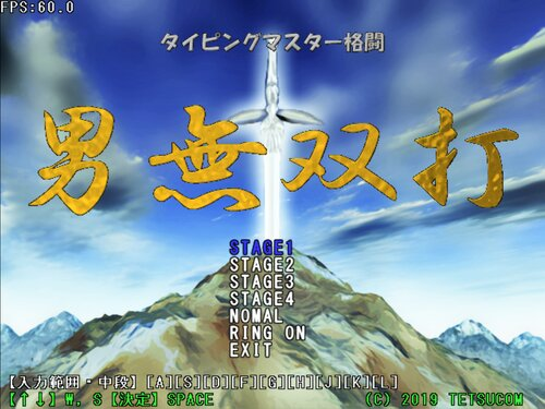 タイピングマスター格闘【男無双打】 Game Screen Shot5