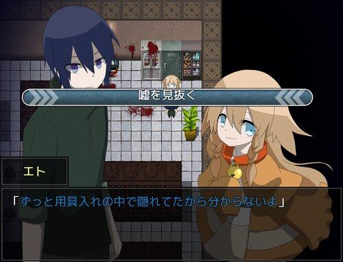 殺人鬼と屋敷で飼われた猫 Game Screen Shot5