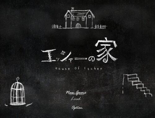 エッシャーの家 Game Screen Shots