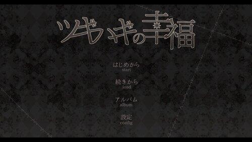 ツギハギの幸福 Game Screen Shot2