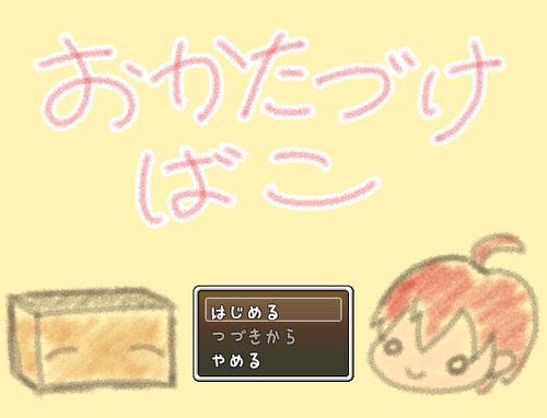 おかたづけばこ Game Screen Shot1