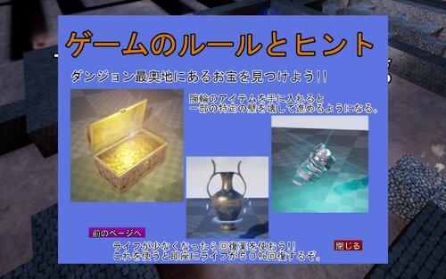 Treasure Dig ~いざ、お宝を探して~ Game Screen Shot2