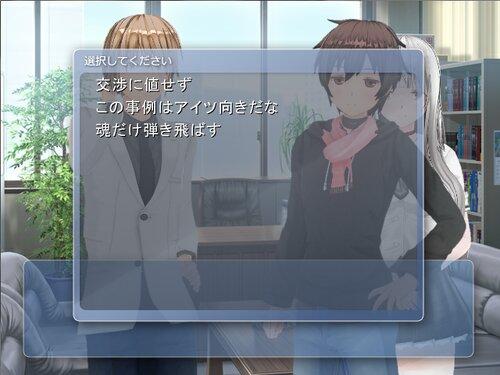 お客様、困ります~交渉人編~ Game Screen Shot3